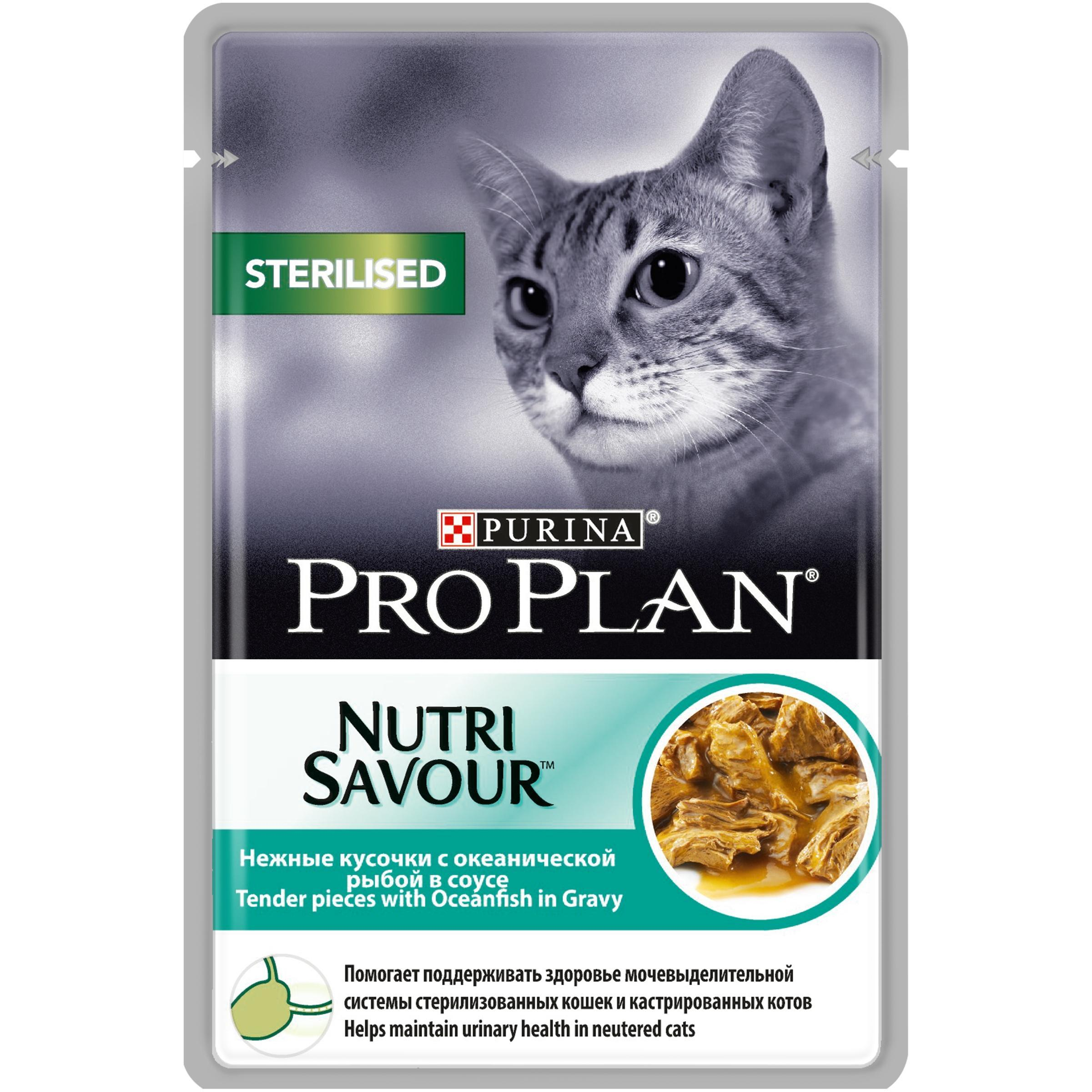 Pro Plan д/к конс.в/у  Nutri Savour STERILISED соус рыба 85г